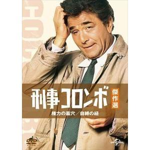 刑事コロンボ傑作選 権力の墓穴/自縛の紐 [DVD]|starclub