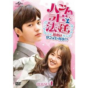 ハンムラビ法廷〜初恋はツンデレ判事!?〜 DVD-SET1 [DVD]