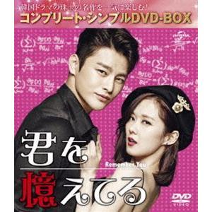 君を憶えてる<コンプリート・シンプルDVD-BOX5,000円シリーズ>【期間限定生産】 [DVD] starclub