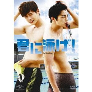 君に泳げ! [DVD] starclub