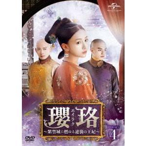 瓔珞<エイラク>〜紫禁城に燃ゆる逆襲の王妃〜 DVD-SET4 [DVD]|starclub