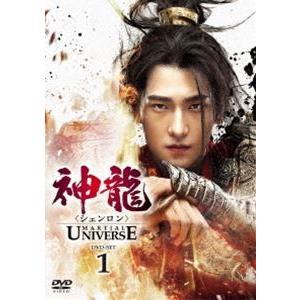 神龍<シェンロン>-Martial Universe- DVD-SET1 [DVD]|starclub