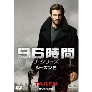 96時間 ザ・シリーズ シーズン2 DVD-BOX [DVD]