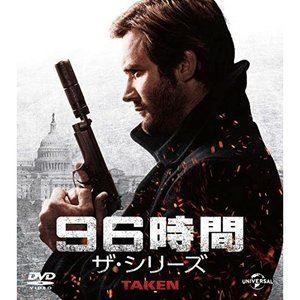 96時間 ザ・シリーズ バリューパック [DVD] starclub