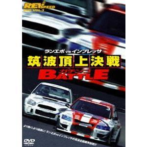 REV SPEED DVD VOL.3 筑波頂上決戦ガチンコBATTLE [DVD]|starclub