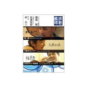 情熱大陸×村公一・矢澤知枝・福島智 [DVD]|starclub
