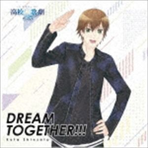 新里宏太 / DREAM TOGETHER!!!(通常盤) [CD]|starclub