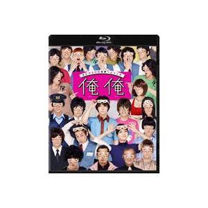 俺俺 ブルーレイ通常版 [Blu-ray] starclub