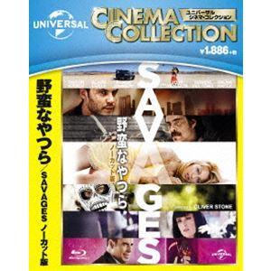 野蛮なやつら/SAVAGES-ノーカット版- [Blu-ray]|starclub