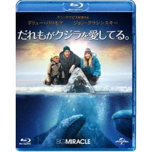 だれもがクジラを愛してる。 [Blu-ray]|starclub