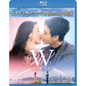 W -君と僕の世界- BD-BOX1<コンプリート・シンプルBD-BOX6,000円シリーズ>【期間限定生産】 [Blu-ray]|starclub