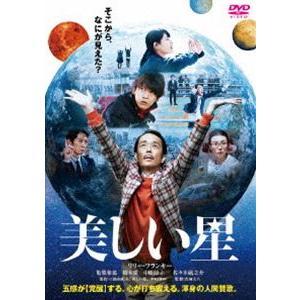 美しい星 通常版 [DVD] starclub