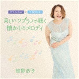 紺野恭子(S) / クラシカル×古関裕而 美しいソプラノで聴く懐かしのメロディ [CD] starclub