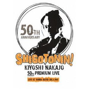 中条きよし/KIYOSHI NAKAJO 50TH ANNIVERSARY PREMIUM LIVE AT 大阪 なんばHATCH -SHIGOTONIN!- [DVD]|starclub