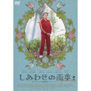しあわせの雨傘 スペシャル・プライス [DVD]|starclub