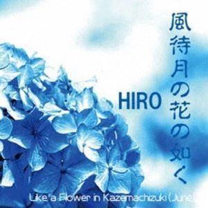 HIRO / 風待月の花の如く [CD] starclub