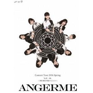 アンジュルム コンサートツアー2016春『九位一体』〜田村芽実卒業スペシャル〜 [DVD]|starclub