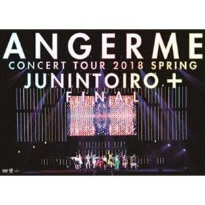 アンジュルム/コンサートツアー2018春十人十色+ファイナル [DVD]|starclub