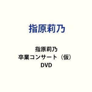 指原莉乃 卒業コンサート 〜さよなら、指原莉乃〜 [DVD]|starclub