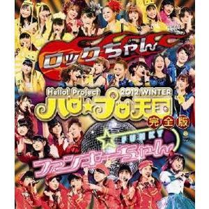 BD. Hello! Project2011 Winter ハロ☆プロ天国〜ロックちゃん・ファンキーちゃん〜完全版(2枚組) [Blu-ray] starclub