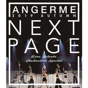 アンジュルム 2019秋「Next Page」〜勝田里奈卒業スペシャル〜 [Blu-ray]|starclub