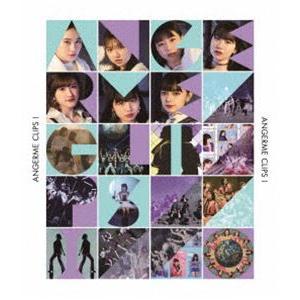 アンジュルム/ANGERME CLIPS I [Blu-ray]|starclub
