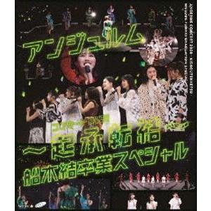 アンジュルム コンサート2020 〜起承転結〜 船木結卒業スペシャル [Blu-ray]|starclub