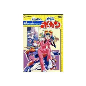 タイムボカン Vol.2 [DVD]|starclub