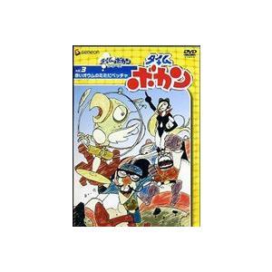 タイムボカン Vol.3 [DVD]|starclub