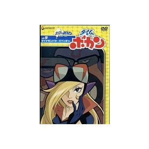 タイムボカン Vol.9 [DVD]|starclub