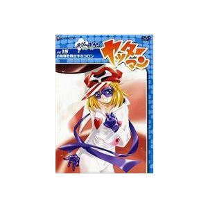 ヤッターマン Vol.15 お姫様を救出するコロン [DVD] starclub