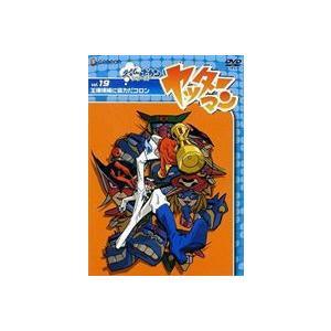 ヤッターマン Vol.19 王様候補に協力だコロン [DVD]|starclub