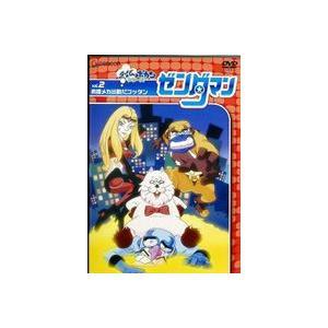 ゼンダマン Vol.2 [DVD]|starclub