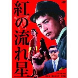 渡哲也 俳優生活55周年記念「日活・渡哲也DVDシリーズ」 紅の流れ星 廉価版2500YENシリーズ [DVD] starclub