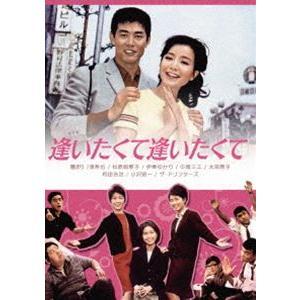 渡哲也 俳優生活55周年記念「日活・渡哲也DVDシリーズ」 逢いたくて逢いたくて 廉価版2500YENシリーズ [DVD] starclub