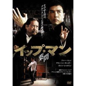 イップ・マン 葉問 [DVD]|starclub