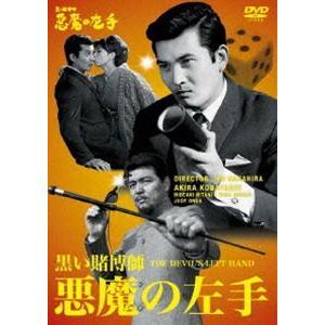 小林旭 デビュー65周年記念 日活DVDシリーズ 黒い賭博師 悪魔の左手 廉価再発シリーズ [DVD]|starclub
