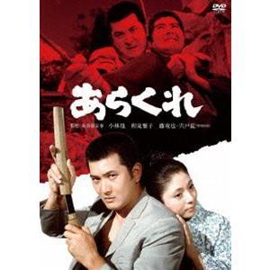 小林旭 デビュー65周年記念 日活DVDシリーズ あらくれ 初DVD化 特選10作品(HDリマスター) [DVD]|starclub