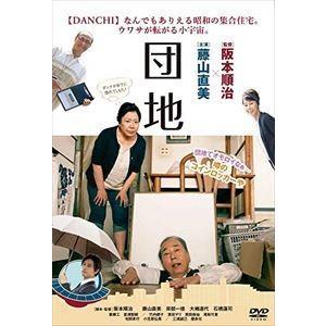 団地 [DVD]|starclub