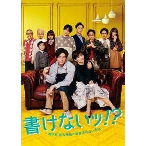 書けないッ!?〜脚本家 吉丸圭佑の筋書きのない生活〜 DVD-BOX [DVD]|starclub