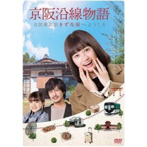 京阪沿線物語 古民家民泊きずな屋へようこそ DVD-BOX [DVD]|starclub