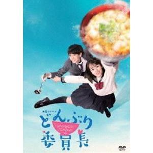 どんぶり委員長 DVD-BOX [DVD]|starclub