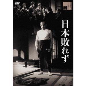 日本敗れず [DVD]|starclub