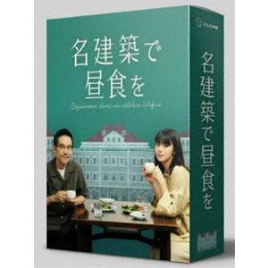 名建築で昼食を DVD-BOX [DVD]|starclub