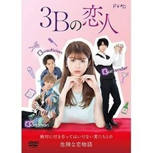 3Bの恋人 DVD-BOX [DVD]|starclub