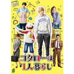コタローは1人暮らし DVD-BOX [DVD] starclub