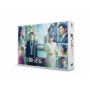知ってるワイフ DVD-BOX [DVD]|starclub
