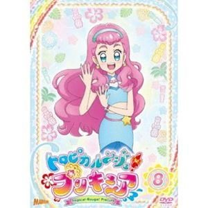 トロピカル〜ジュ!プリキュア vol.8 [DVD]|starclub