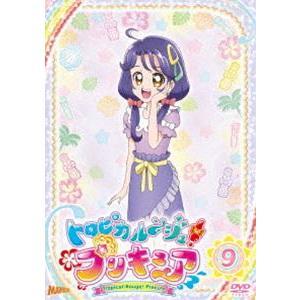 トロピカル〜ジュ!プリキュア vol.9 [DVD]|starclub