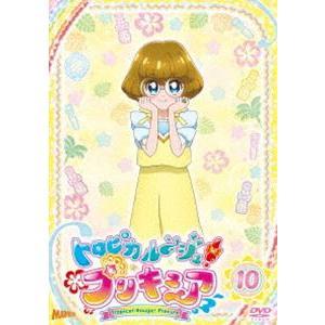 トロピカル〜ジュ!プリキュア vol.10 [DVD]|starclub